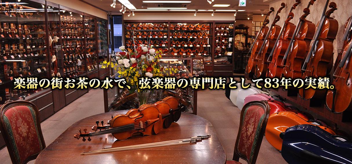 楽器の御茶ノ水で、弦楽器専門店として83年の実績。