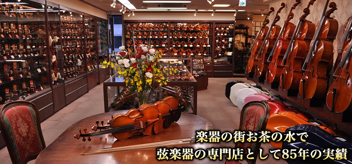 楽器の御茶ノ水で、弦楽器専門店として85年の実績。